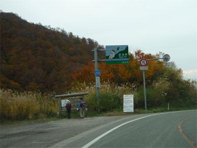 新潟県に入りました。