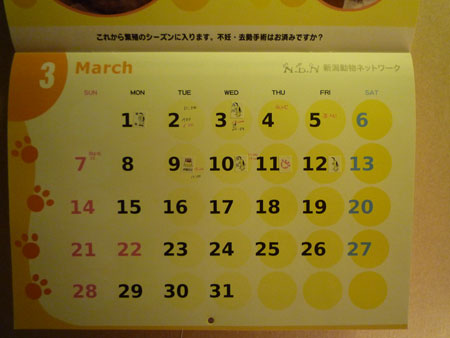 ぶうこ専用カレンダーです。